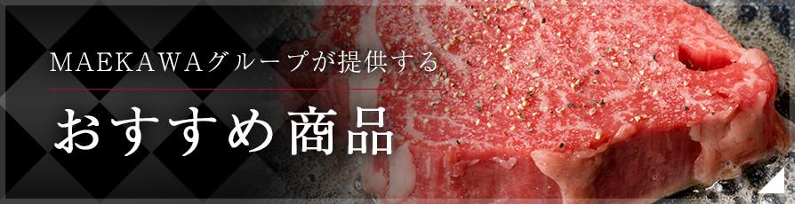 MAEKAWAグループが提供するおすすめ商品