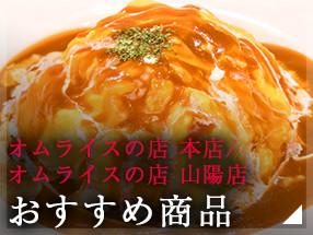オムライスの店 本店/オムライスの店 山陽店