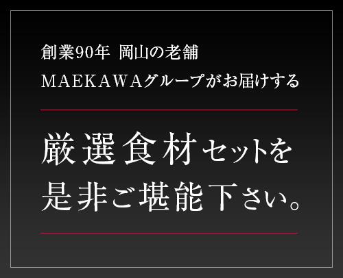 岡山の老舗MAEKAWAグループがお届けする厳選食材セットを是非ご堪能下さい。